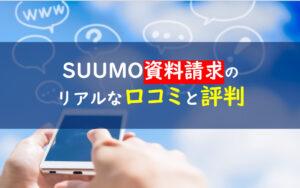 SUUMOスーモ資料請求口コミ