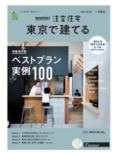 雑誌「SUUMO 注文住宅」