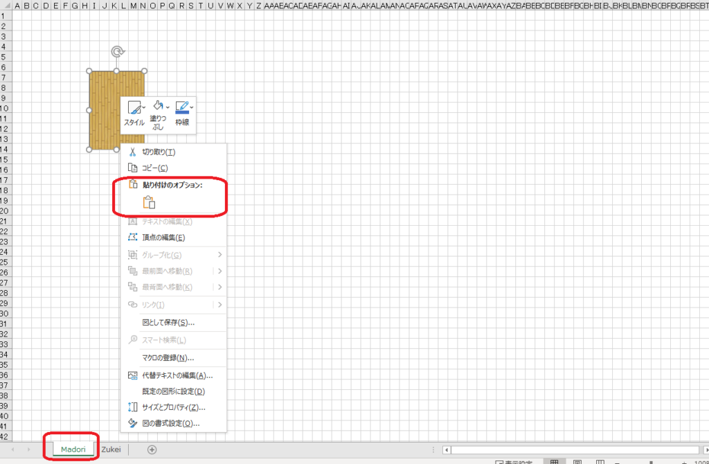 Excel DE 間取り図 使い方