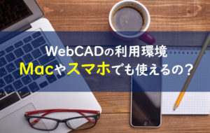 WebCAD スマホ