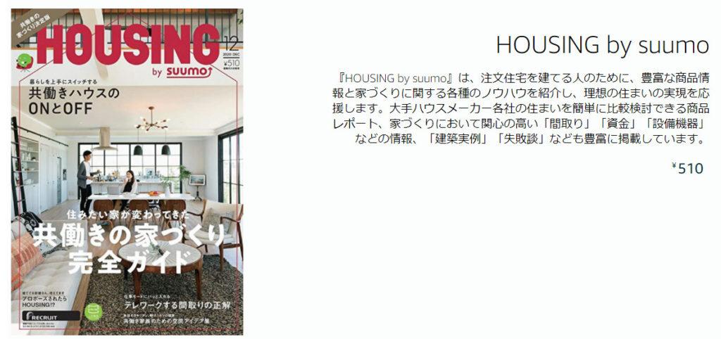 HOSING by SUUMO