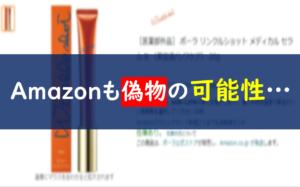 Amazon リンクルショット 偽物