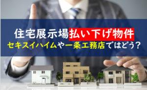 住宅展示場払い下げ物件 ハウスメーカー