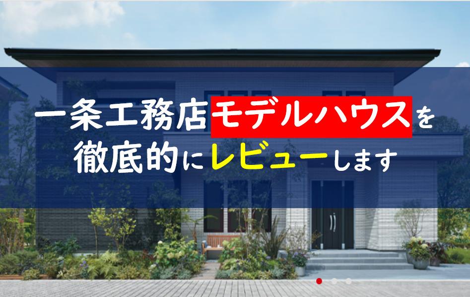 一条工務店 モデルハウス