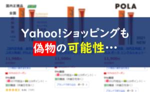 リンクルショット Yahoo!ショッピング 偽物