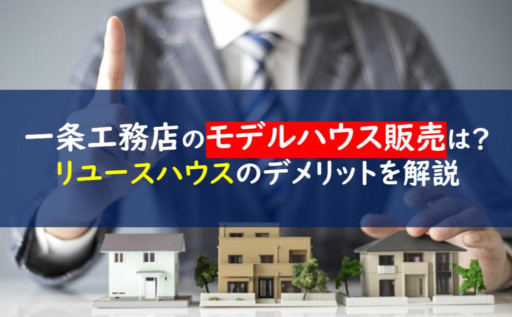 一条工務店 モデルハウス販売購入