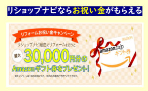 リショップナビ お祝い金キャンペーン
