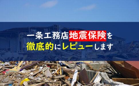 一条工務店 地震保険
