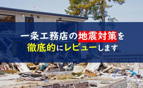 一条工務店 地震
