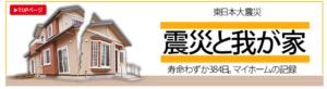 東日本大震災 我が家寿命わずか384日。マイホームの記録