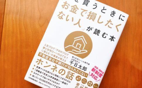 家を買うときにお金で損をしたくない人が読む本