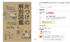 片づけの解剖図鑑Yahoo!ショッピング