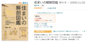 住まいの解剖図鑑 Amazon