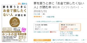 家を買うときにお金で損したくない人が読む本amazon