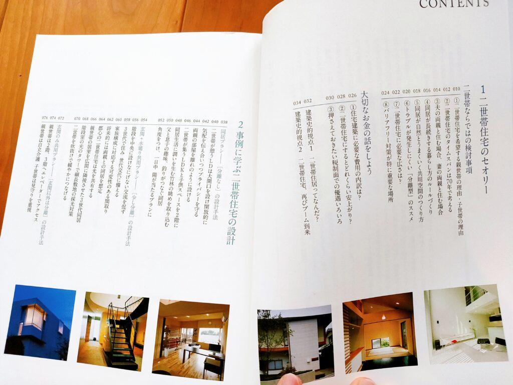 最高の二世帯住宅をデザインする方法