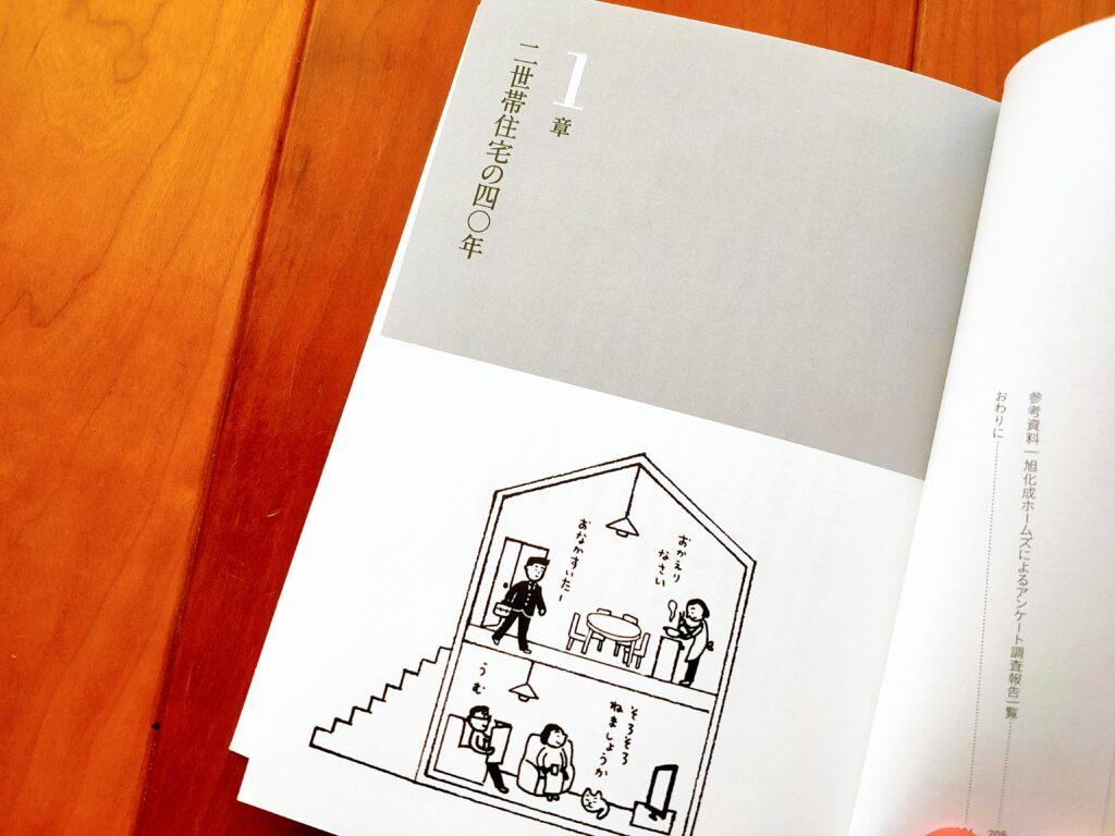 二世帯住宅という選択