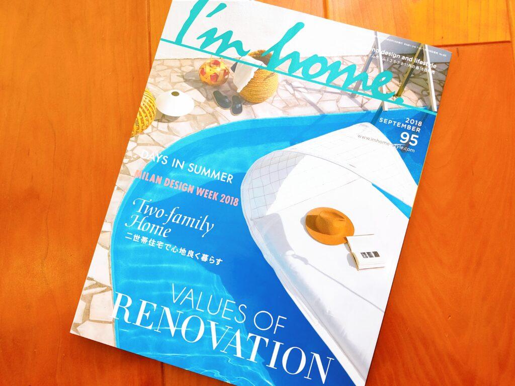 二世帯住宅雑誌