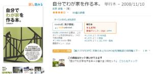 自分でわが家を作る本。 Amazon