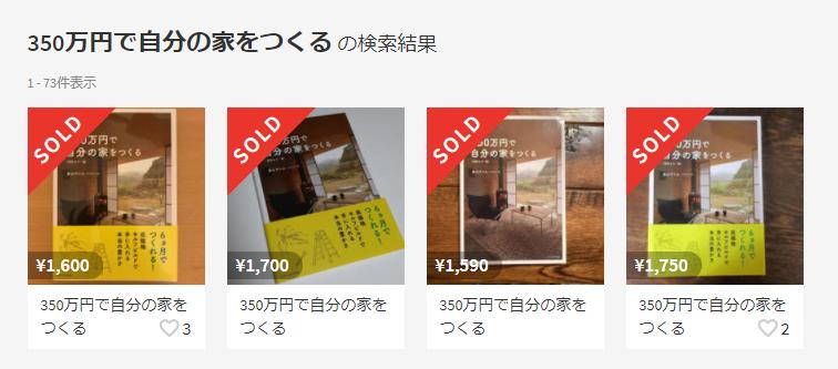 350万円で自分の家をつくる メルカリ
