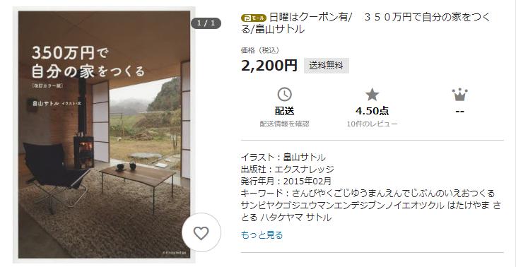 350万円で自分の家をつくる ヤフーショッピング
