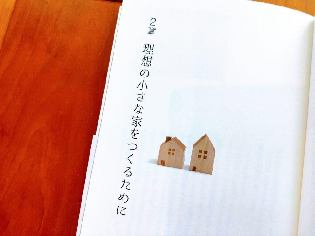 小さな家のつくり方