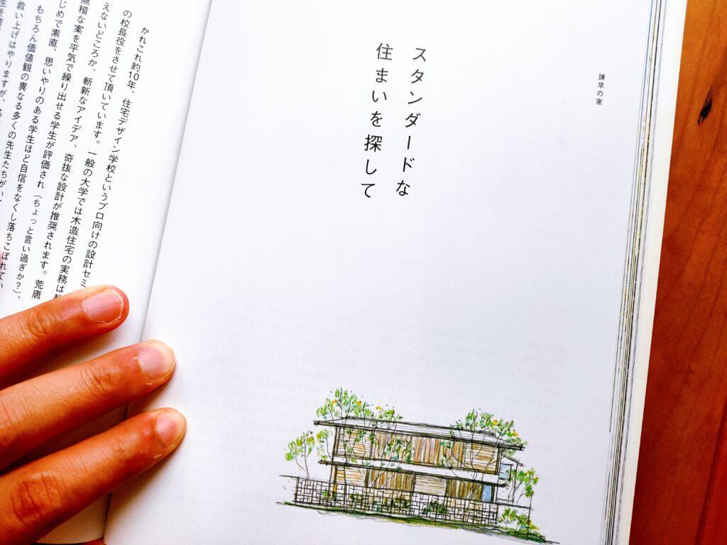 伊礼智の住宅設計作法Ⅲ心地よさのものさし