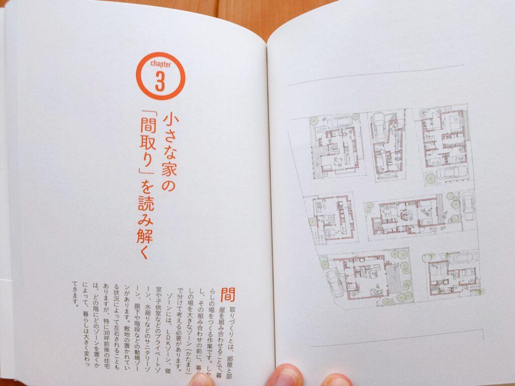 小さな家の間取り解剖図鑑