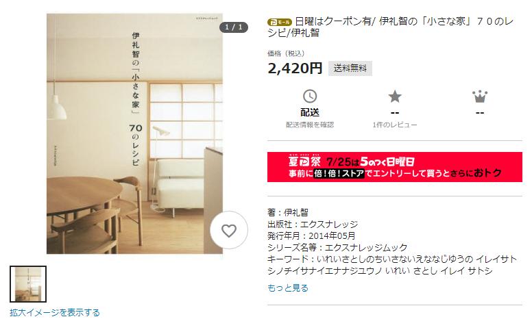 伊礼智の「小さな家」70のレシピ yahooショッピング