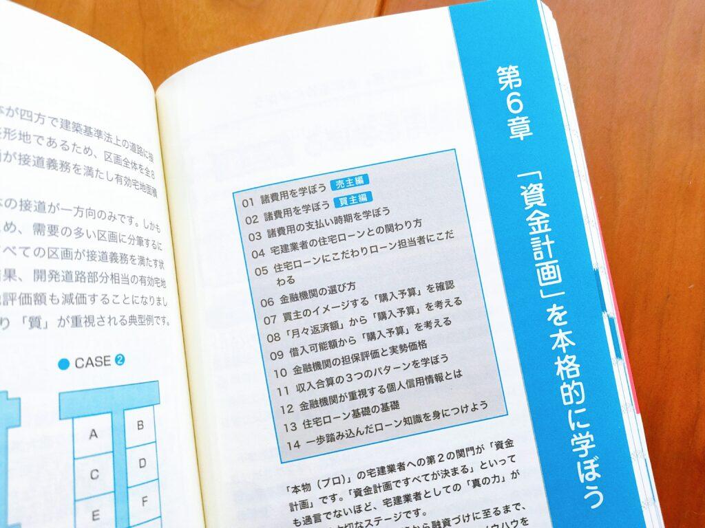 不動産の教科書