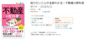 不動産の教科書 Amazon