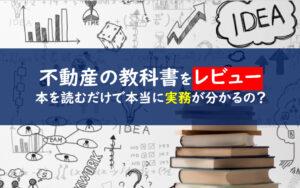 不動産の教科書レビュー
