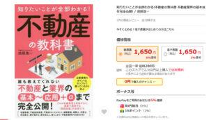 不動産の教科書Yahoo!ショッピング