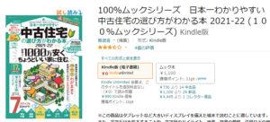 日本一わかりやすい中古住宅の選び方がわかる本 Amazon