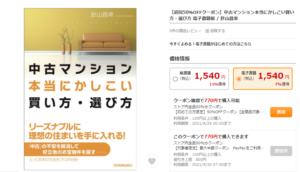 中古マンション本当にかしこい買い方・選び方Yahoo!